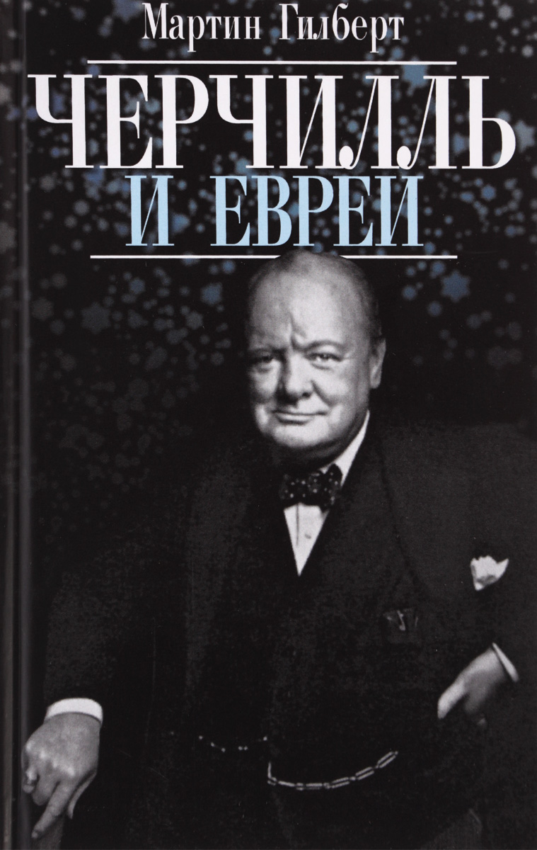 Мартин Гилберт Черчилль и евреи черчилль и евреи