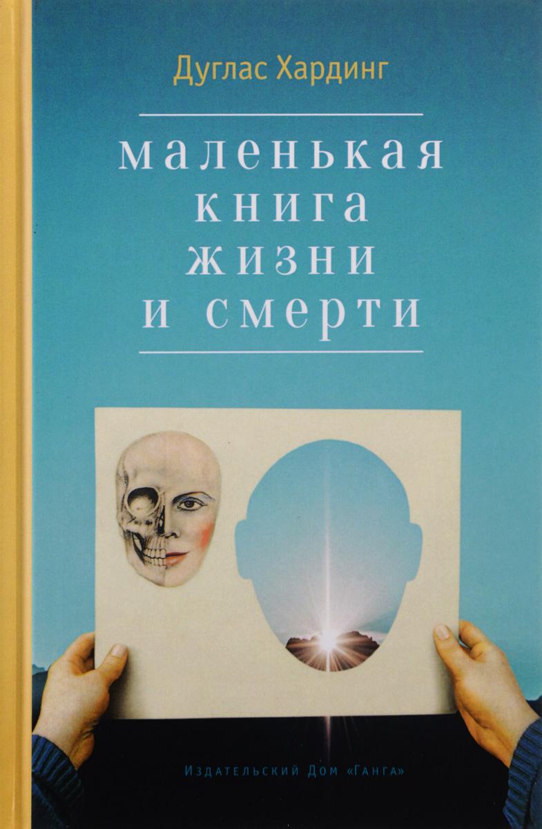 Маленькая книга жизни и смерти. Дуглас Хардинг