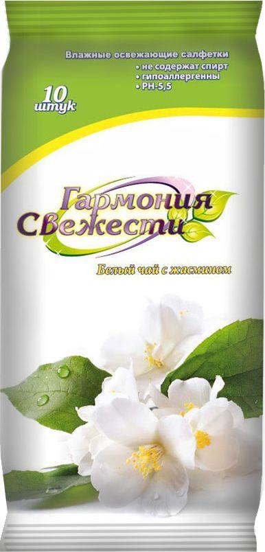 Гармония Свежести Влажные салфетки Белый чай с жасмином, 10 шт влажные салфетки vestar алоэ вера освежающие 15 шт