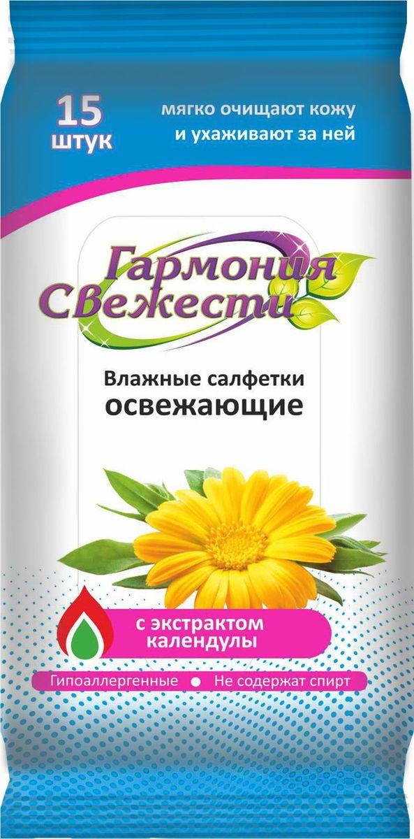 Гармония Свежести Влажные салфетки, с экстрактом календулы, 15 шт