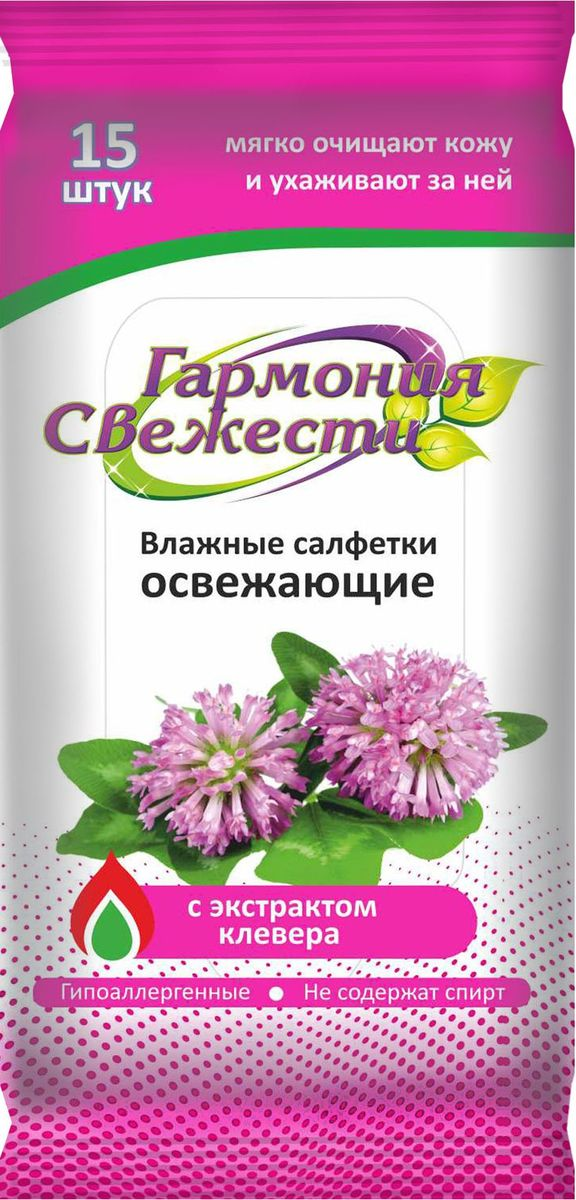 Гармония Свежести Влажные салфетки, с экстрактом клевера, 15 шт