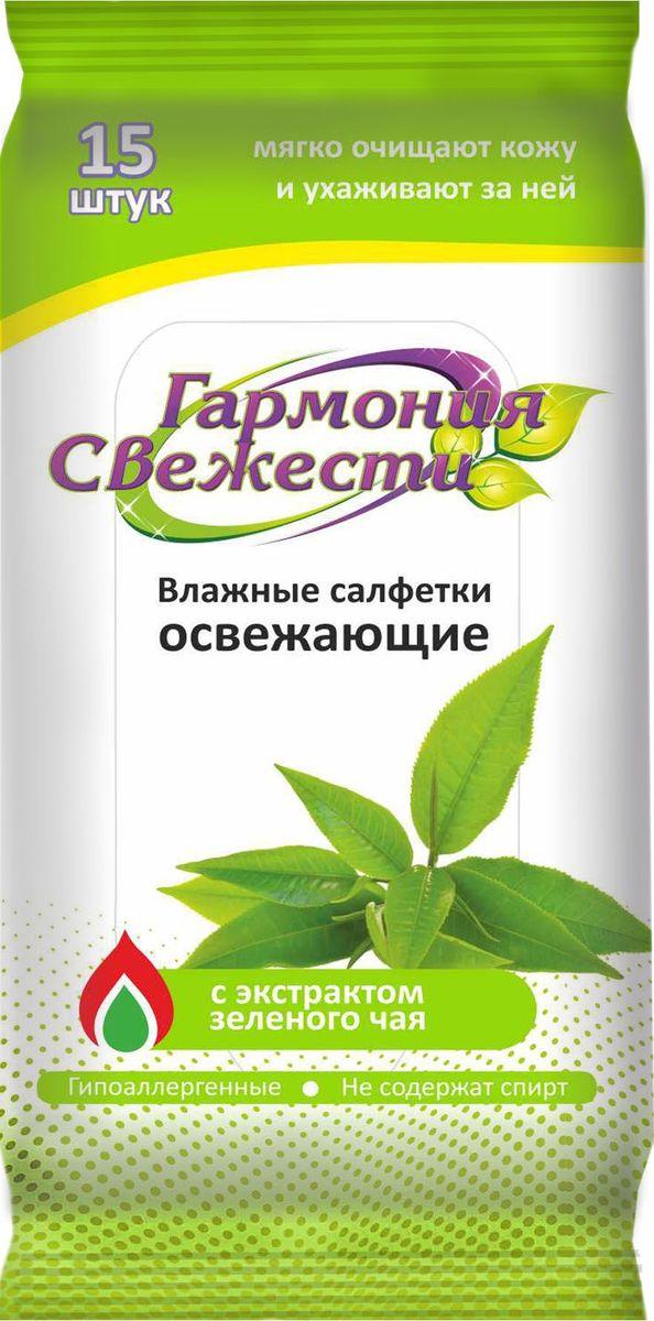 Гармония Свежести Влажные салфетки, с экстрактом зеленого чая, 15 шт