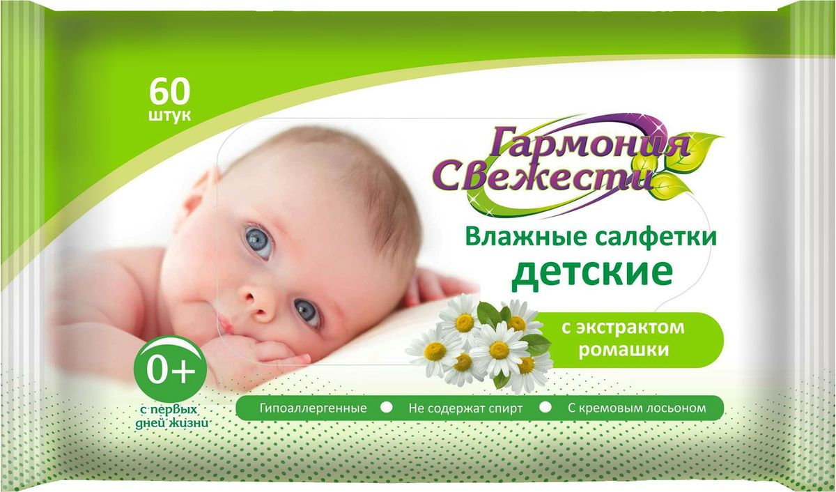 Гармония Свежести Влажные салфетки, для детей, 60 шт6627
