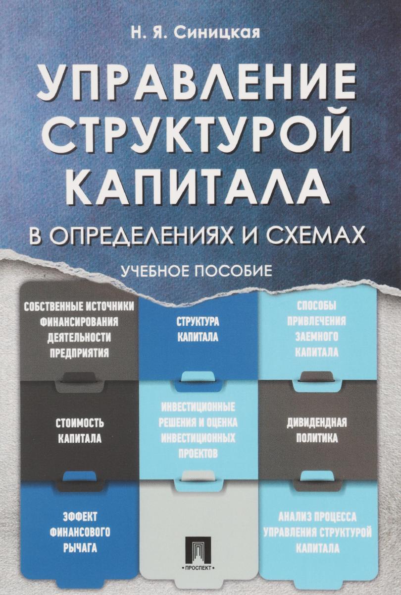 Управление структурой капитала в определениях и схемах. Учебное пособие