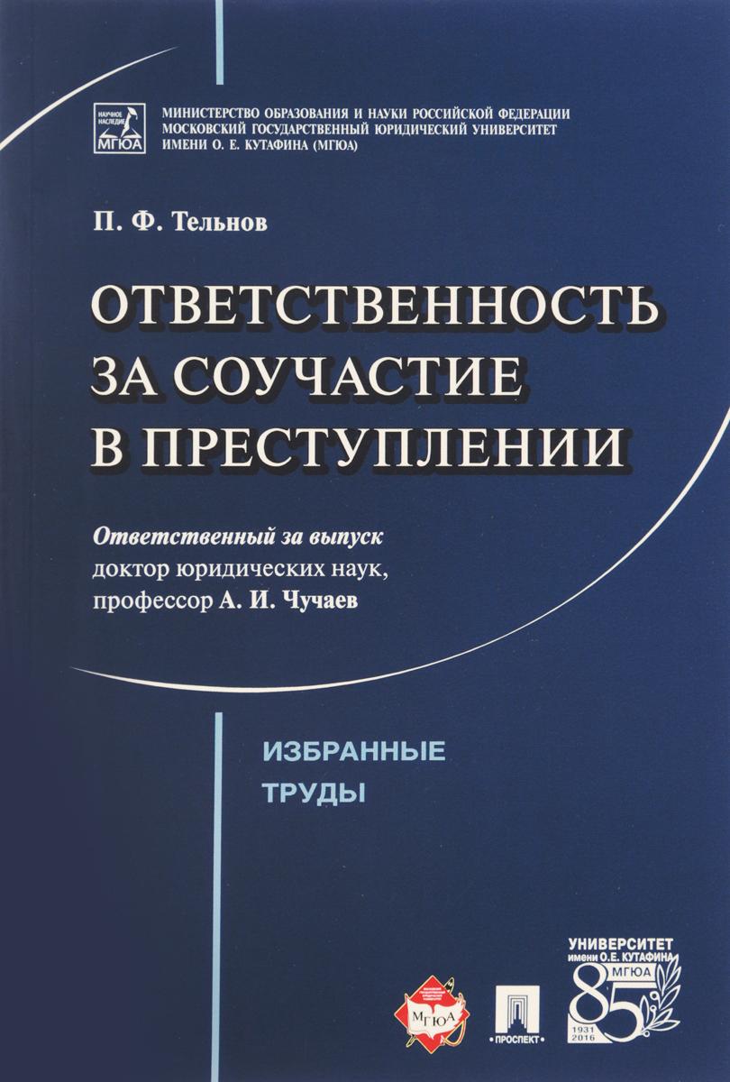 П. Ф. Тельнов Ответственность за соучастие в преступлении. Избранные труды с а шатов соучастие в преступлении