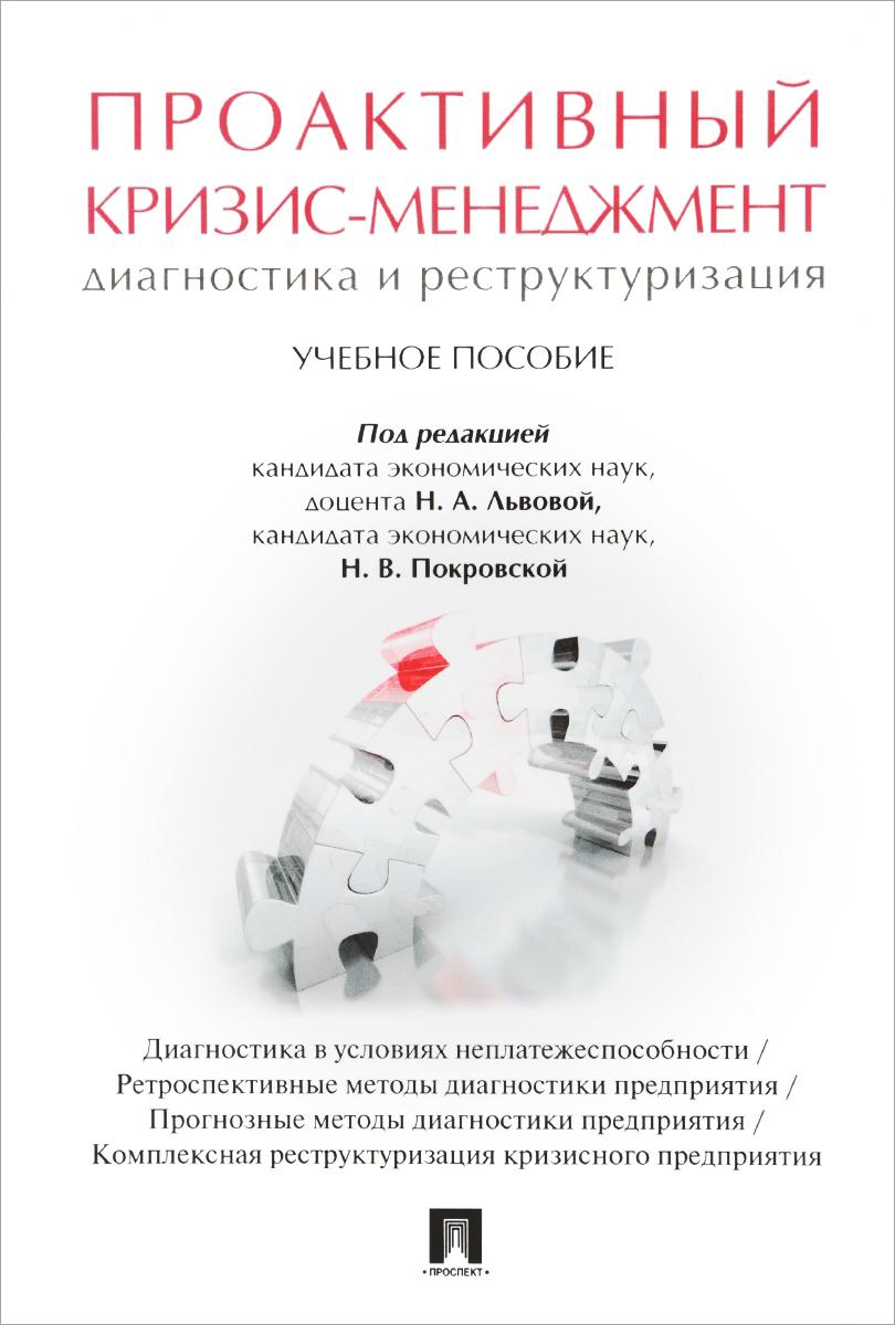 Проактивный кризис менеджмент. Диагностика и реструктуризация. Учебное пособие