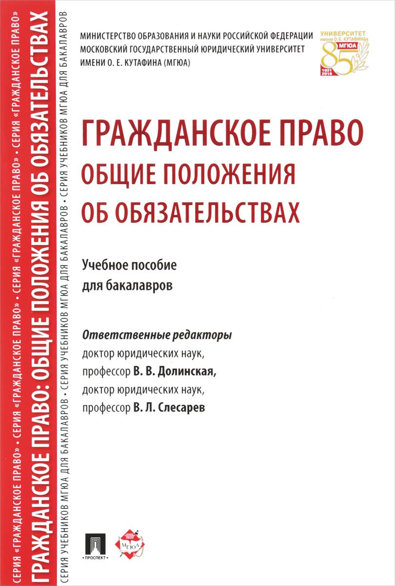 Гражданское право. Общие положения об обязательствах. Учебное пособие