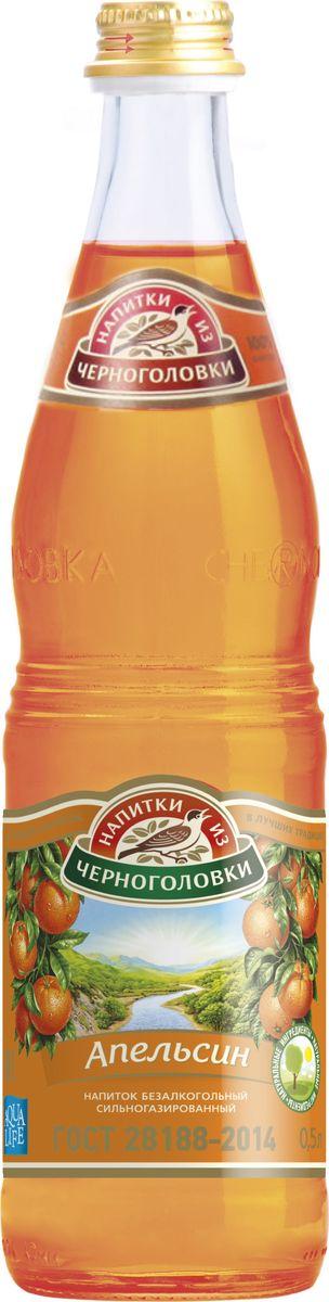 Напитки из Черноголовки Апельсин напиток безалкогольный сильногазированный, 0,5 л (стекло) напиток fanta апельсин газированный