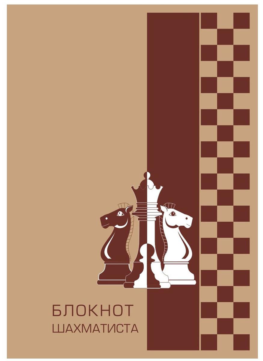 Фолиант Блокнот шахматиста 96 листов БЛШ-1/бБЛШ-1/бВ блокноте вы найдете три вида бланков: для записи тренировочных партий, для партий на 40 ходов и для турнирных баталий на 70 ходов. Графы для черных фигур в бланках слегка затемнены. Это очень удобно для быстрой записи партий.Блокнот содержит информацию, необходимую участнику шахматного турнира: таблицы для ведения записи ходов, таблицы для регистрации результатов шахматных турниров и карточки участника турнира.