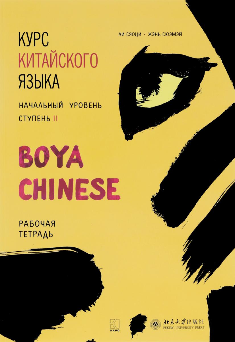 Ли Сяоци, Жэнь Сюэмэй Курс китайского языка Boya Chinese. Начальный уровень. Ступень 2. Рабочая тетрадь