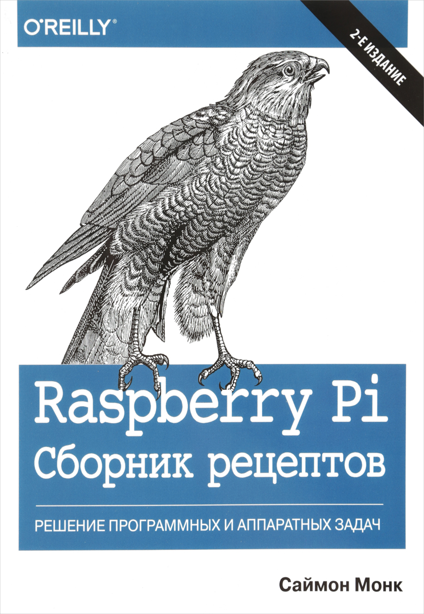 Саймон Монк Raspberry Pi. Сборник рецептов. Решение программных и аппаратных задач esp8266 esp 01 esp01 serial wireless wifi module transceiver send receive lwip ap sta for arduino raspberry pi 3