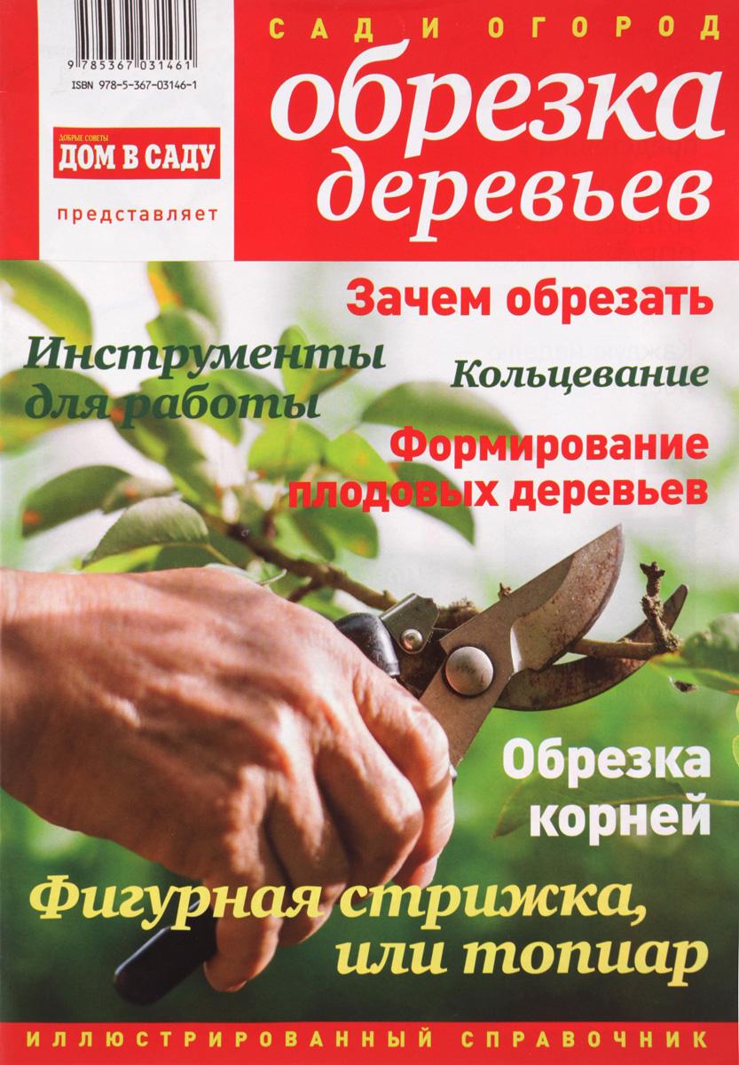 Сад и огород, №22 (22), 2014 соколов и и обрезка деревьев и кустарников плодовых и декоративных