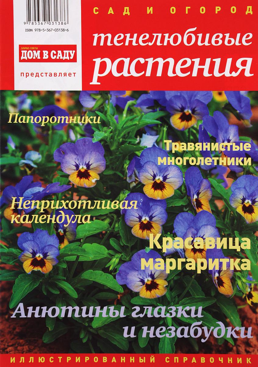 Сад и огород, № 14 (14), 2014 декоративные деревья и кустарники волгоград
