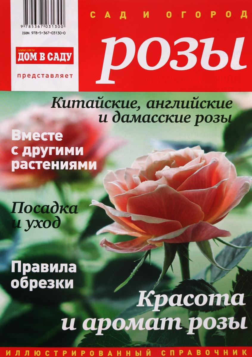 Сад и огород, №6 (6), 2014 101 розу дешево в мытищах