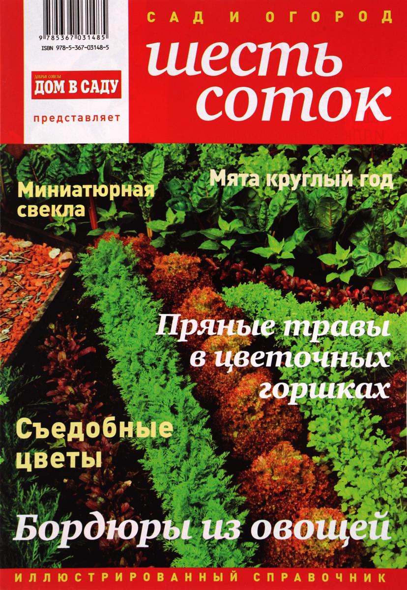 Сад и огород, №24 (24), 2014