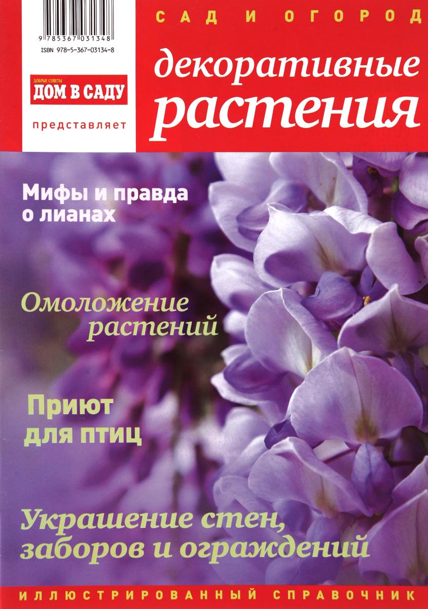 Сад и огород, №10 (10), 2014 декоративные деревья и кустарники волгоград