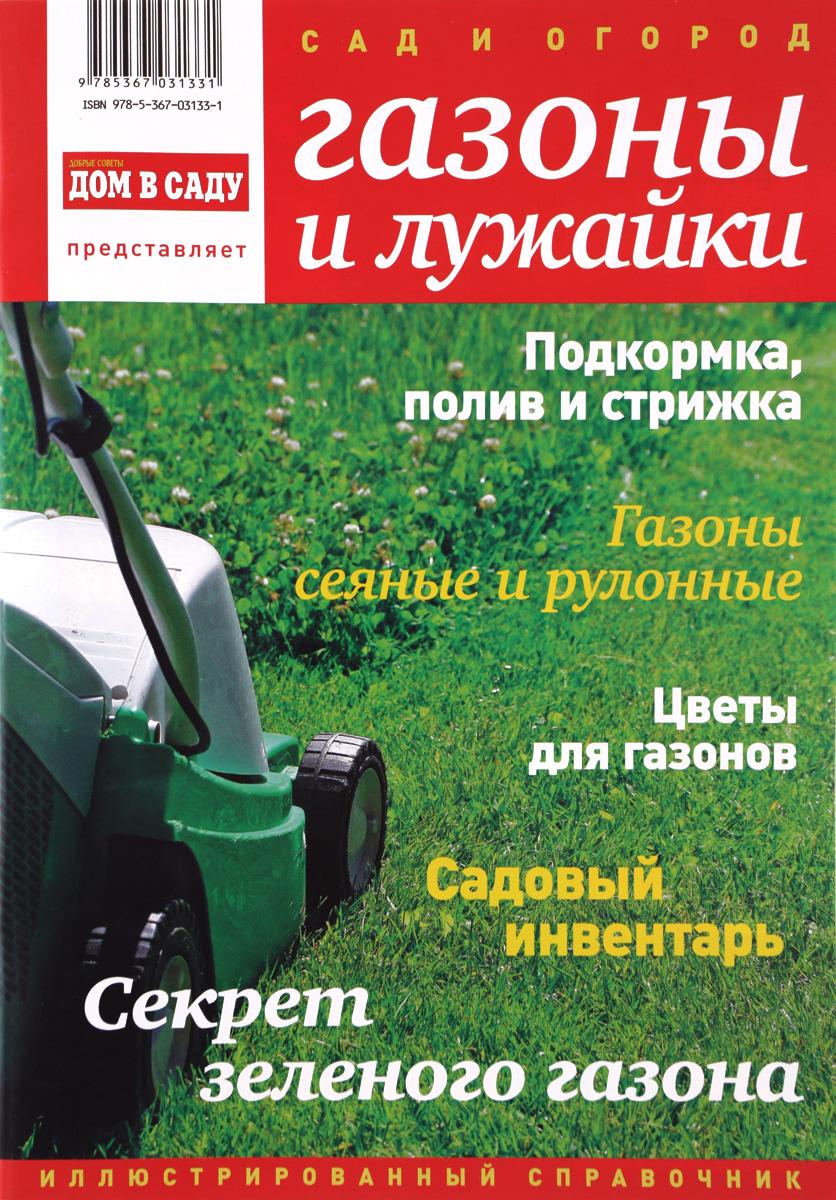 Сад и огород, №9 (9), 2014 дпа 2014 9 класс днепропетровск
