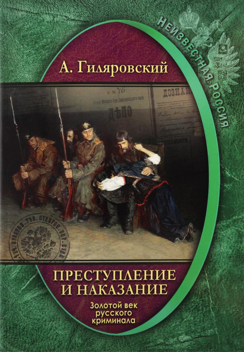 Преступление и наказание. Золотой век русского криминала.