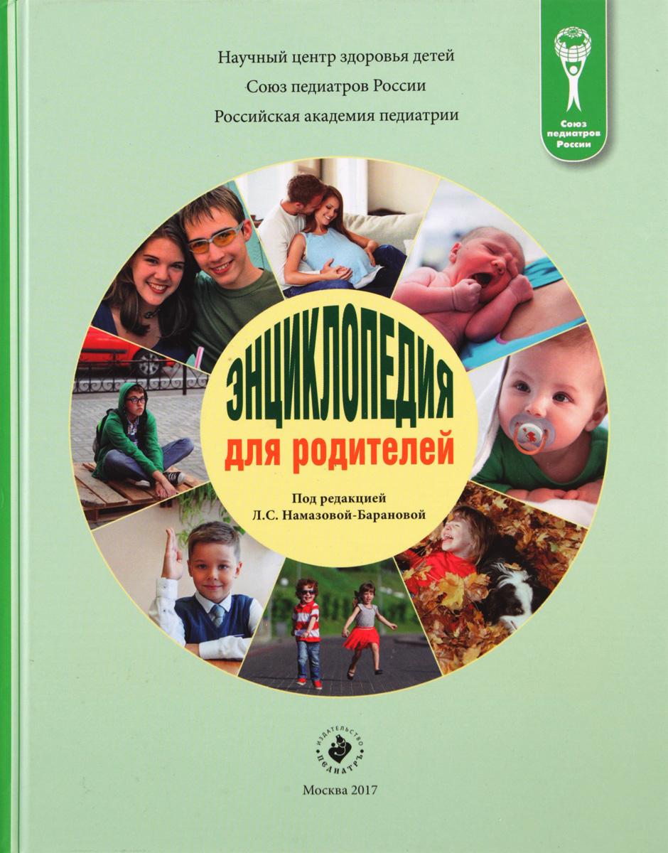 Энциклопедия для родителей энциклопедия детского здоровья от рождения до подросткового возраста