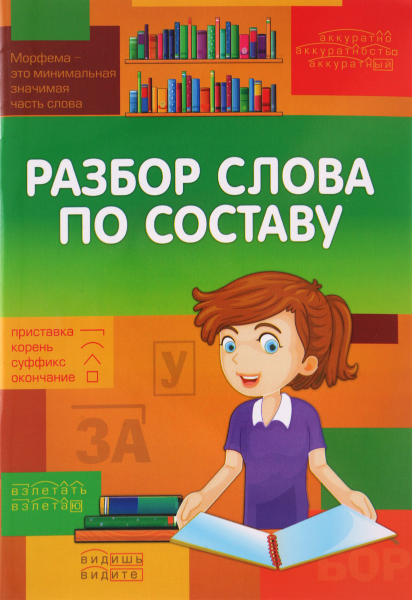 Zakazat.ru Разбор слова по составу. Начальная школа