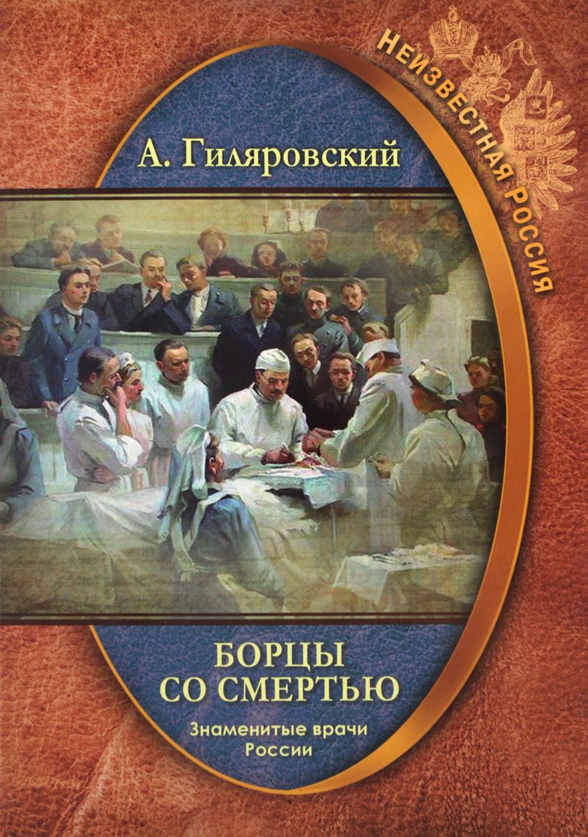 Борцы со смертью. Знаменитые врачи России
