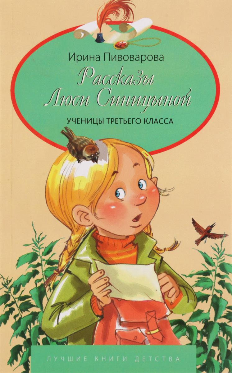 Ирина Пивоварова Рассказы Люси Синицыной ученицы третьего класса