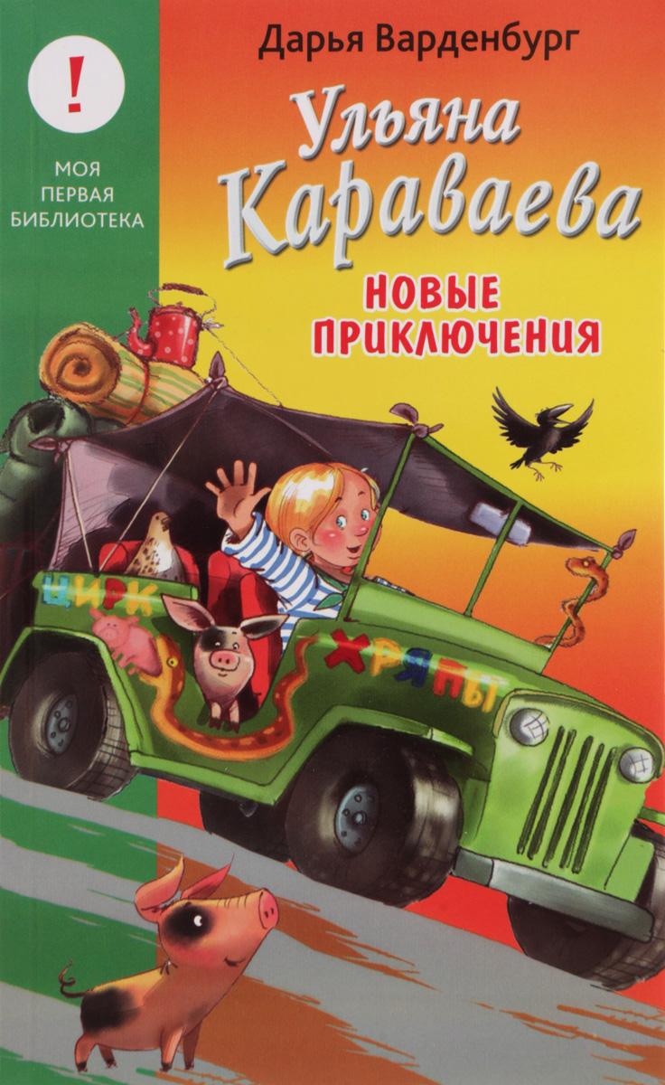 Ульяна Караваева. Новые приключения