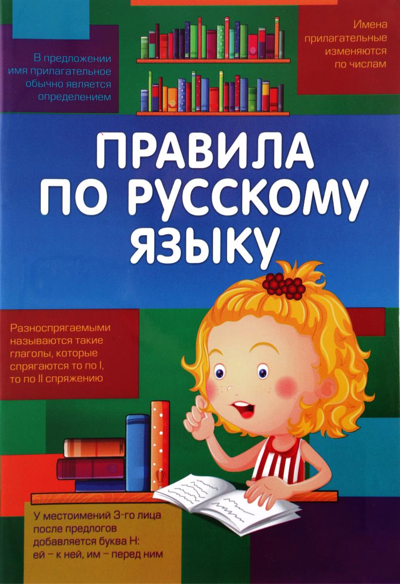 Правила по русскому языку. Начальная школа г в дорофеева все виды разбора по русскому языку 1 4 классы