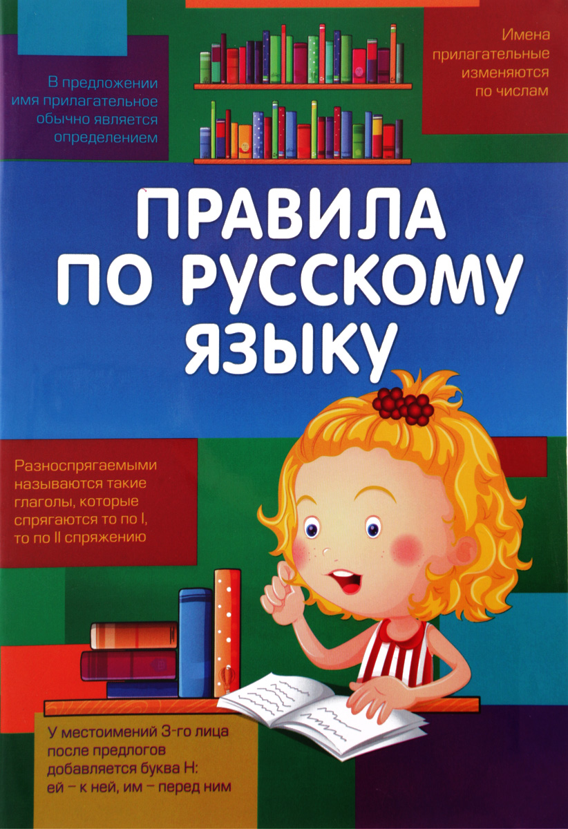 9785408027729 - Правила по русскому языку. Начальная школа - Книга