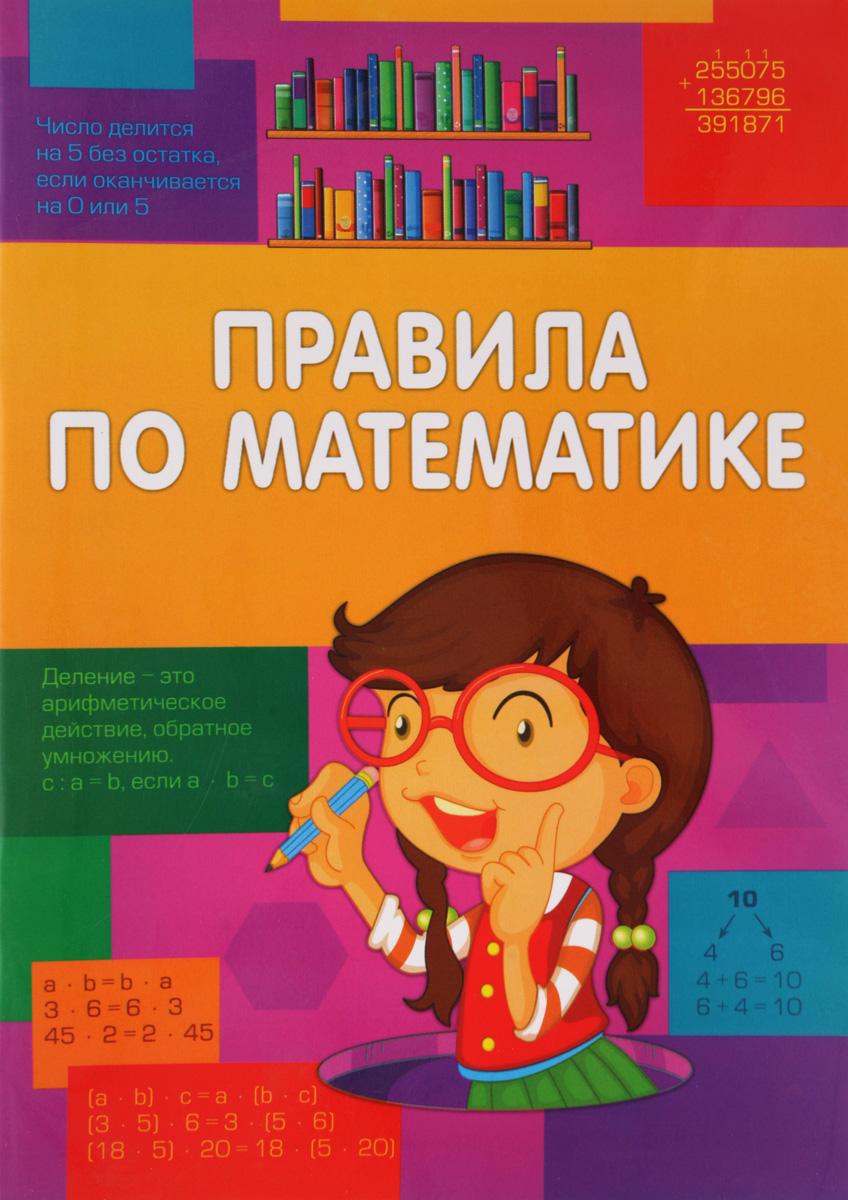 9785408027712 - Правила по математике. Начальная школа - Книга