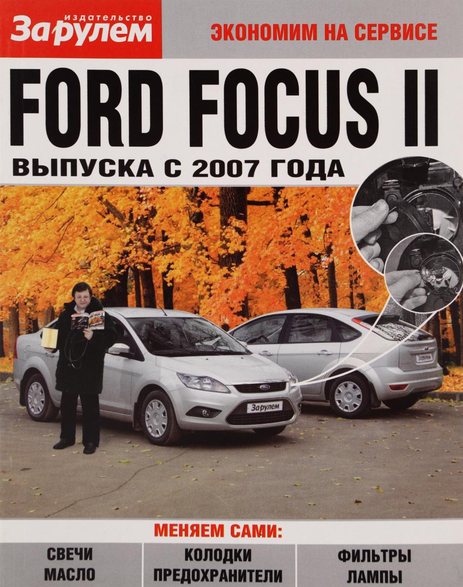 Ford Focus II выпуска с 2007 года набор автомобильных экранов trokot для ford maverick 2 2000 2007 на передние двери укороченные