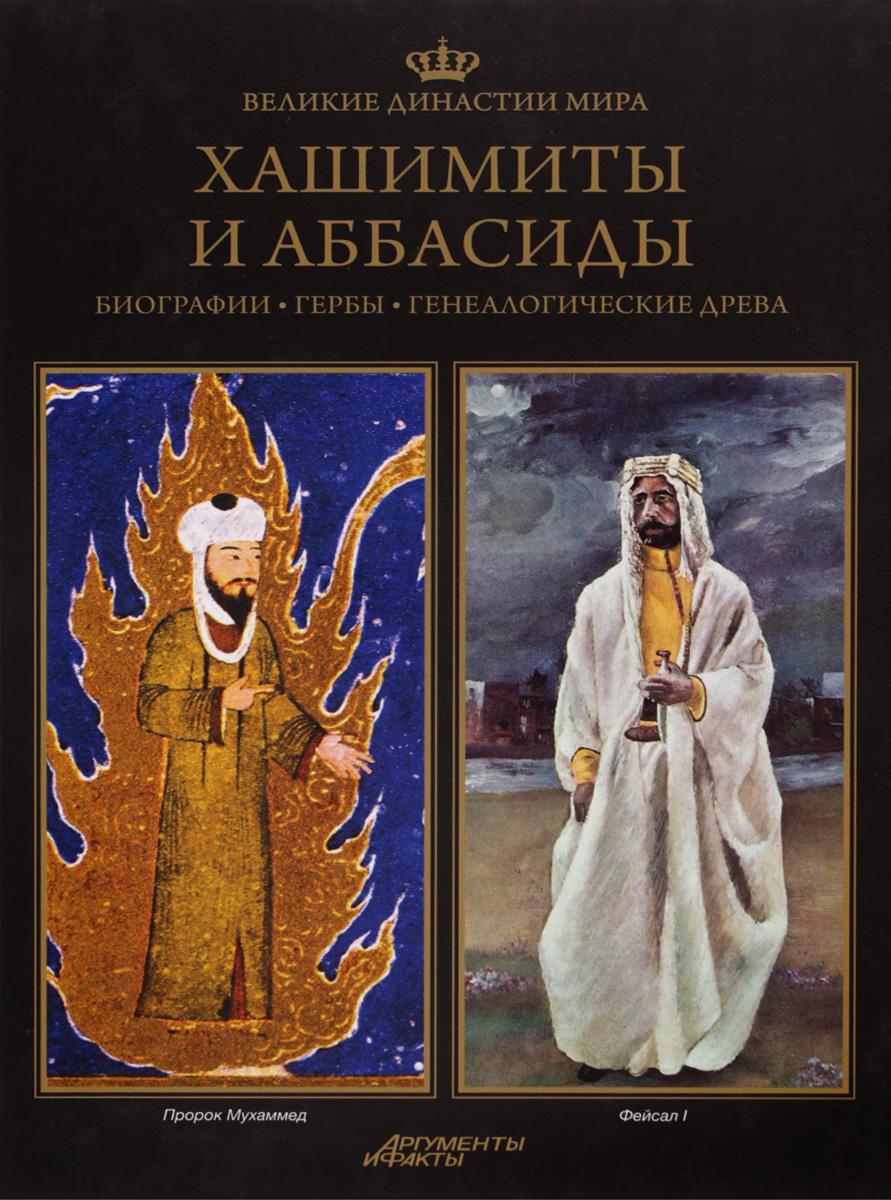 Великие династии мира. Хашимиты и Аббаситы