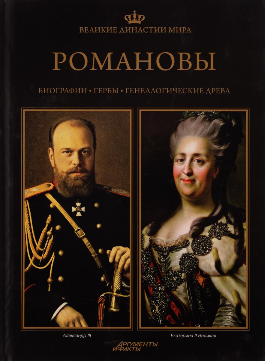 Великие династии мира. Романовы радзинский э цари романовы история династии