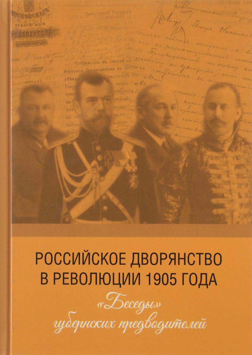 Российское дворянство в революции 1905 года. Беседы губернских предводителей
