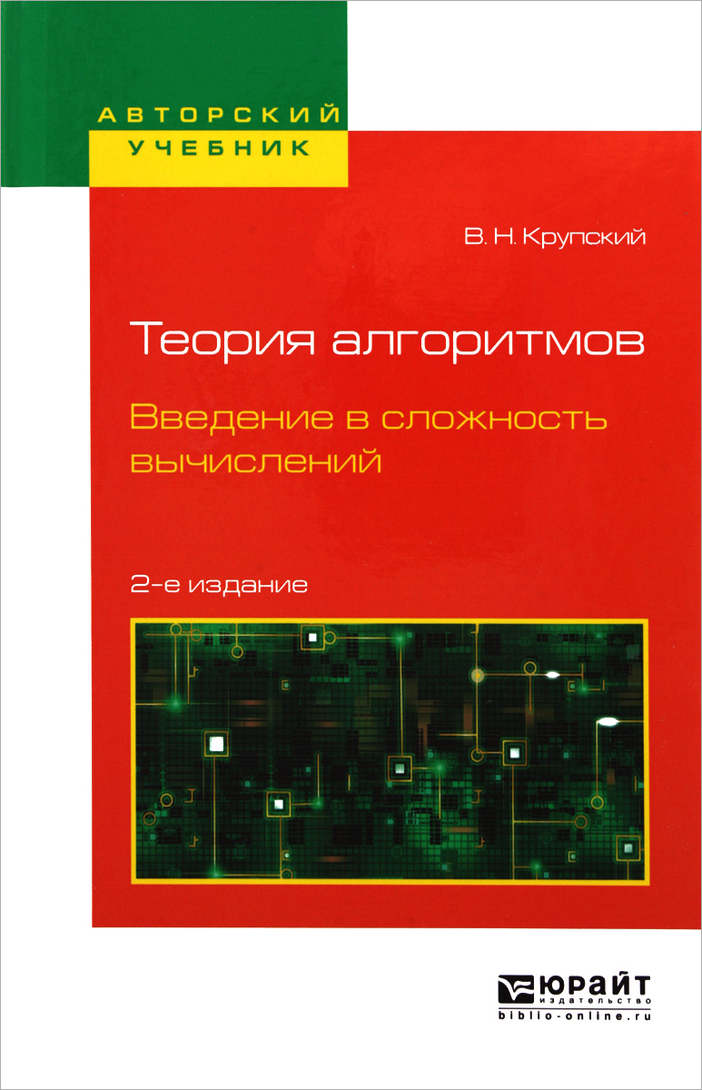 В. Н. Крупский Теория алгоритмов. Введение в сложность вычислений. Учебное пособие в н петрушин м в ульянов информационная чувствительность компьютерных алгоритмов