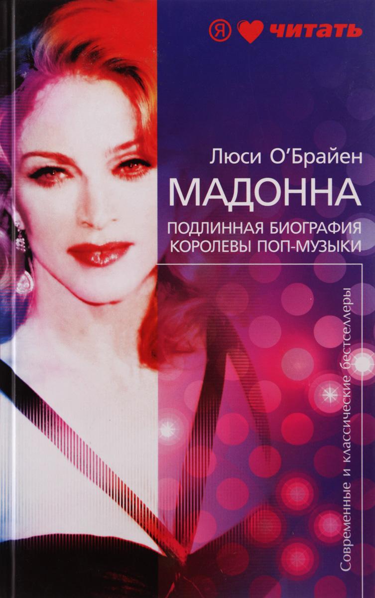 Люси О'Брайен Мадонна. Подлинная история королевы поп-музыки куклы дефа люси