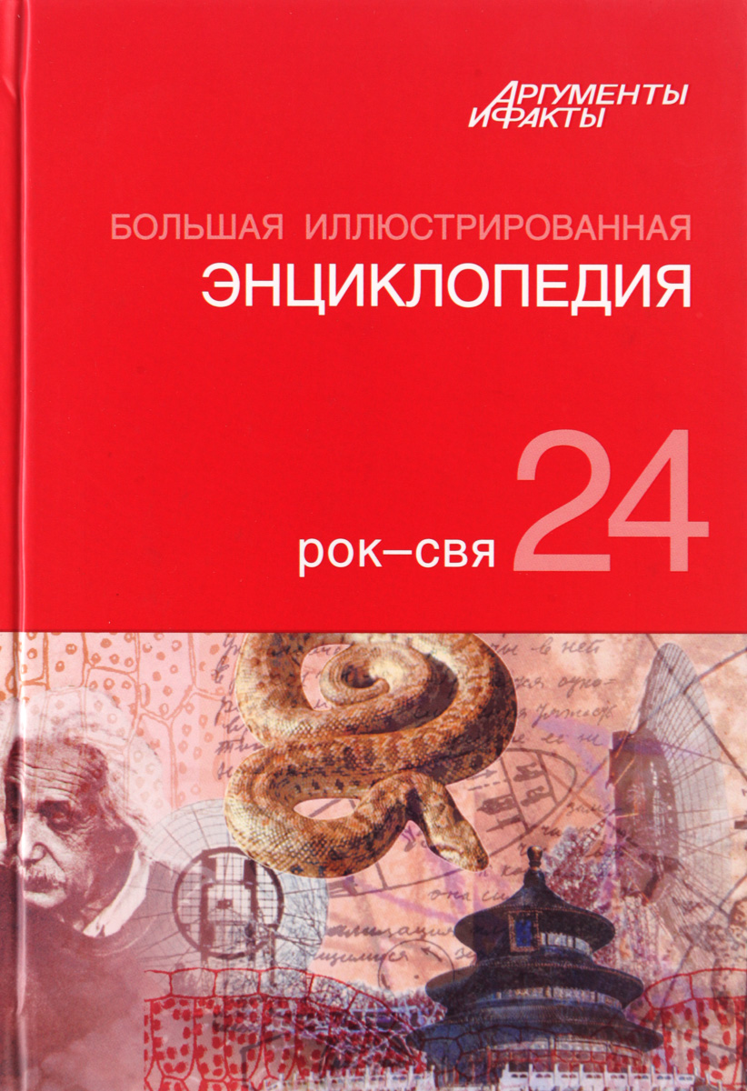 Большая Иллюстрированная энциклопедия. В 32 томах. Том 24. Рок-Свя