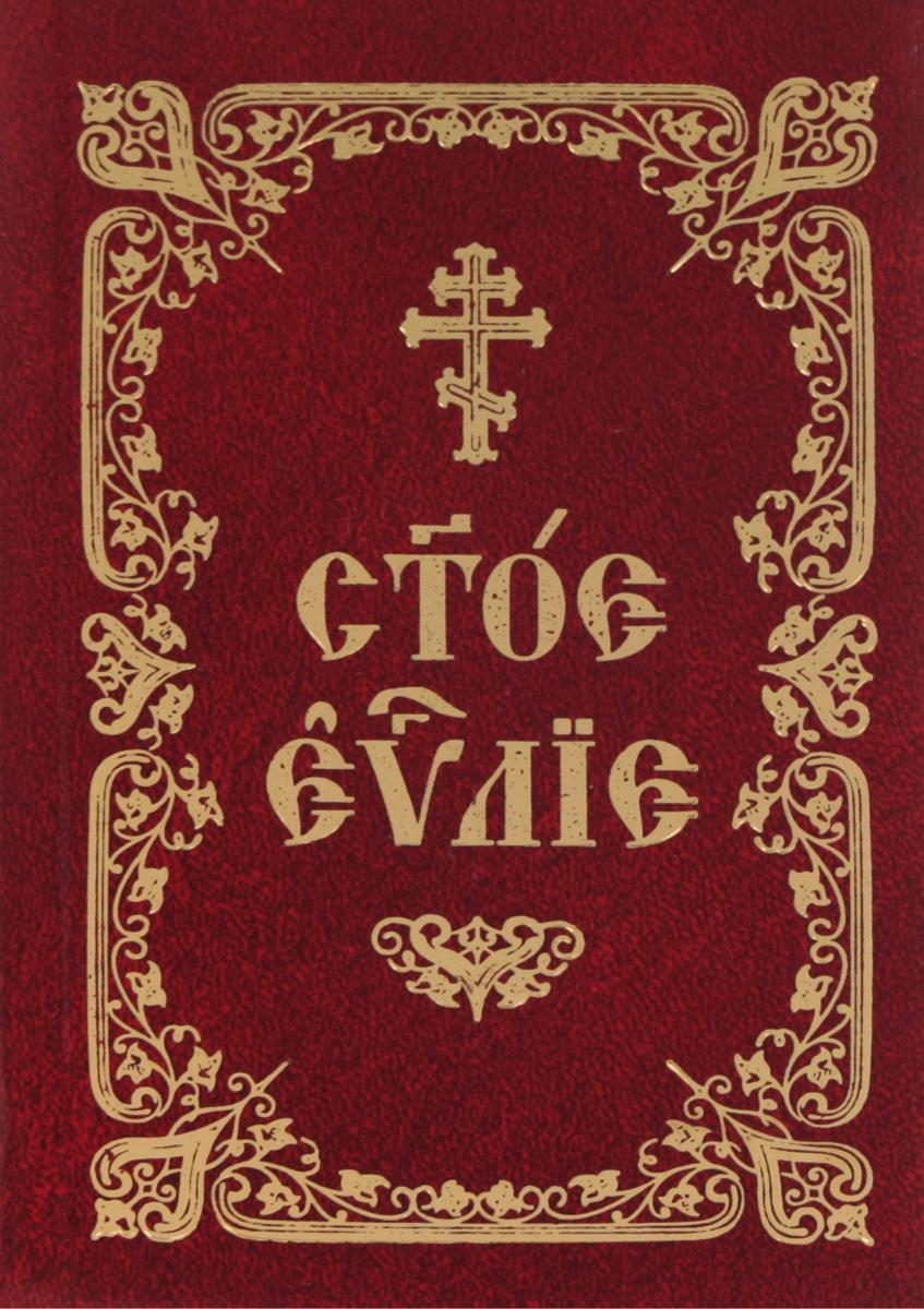 Святое Евангелие на церковно-славянском языке молитвослов и псалтирь на церковно славянском языке