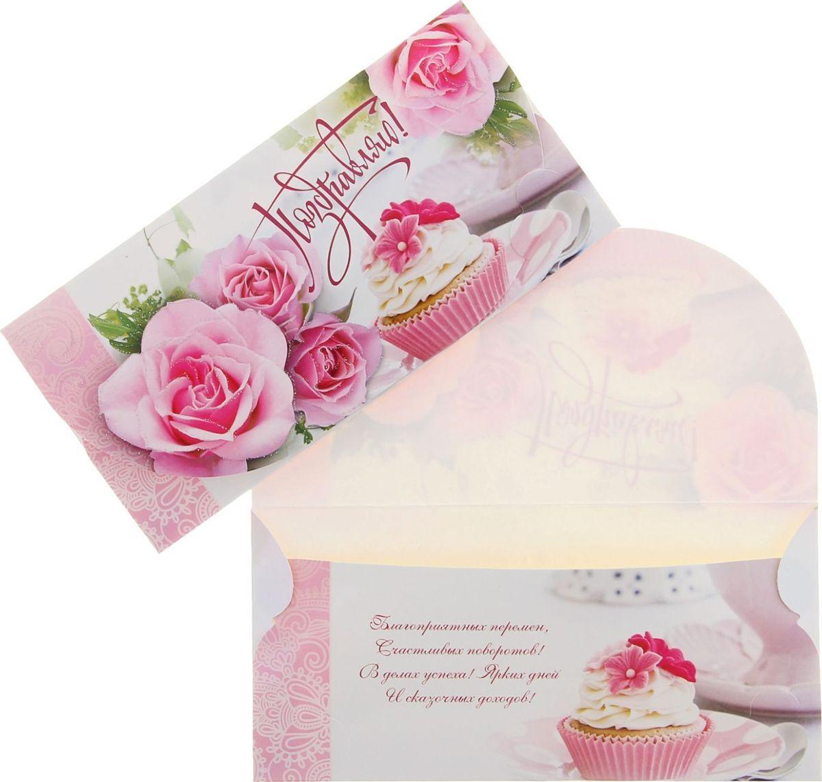 Конверт для денег Поздравляю! Розовые розы, 16,5 х 8 см1094723Невозможно представить нашу жизнь без праздников! Мы всегда ждём их и предвкушаем, обдумываем, как проведём памятный день, тщательно выбираем подарки и аксессуары, ведь именно они создают и поддерживают торжественный настрой. Этот конверт для денег - отличный выбор, который привнесёт атмосферу праздника в ваш дом!