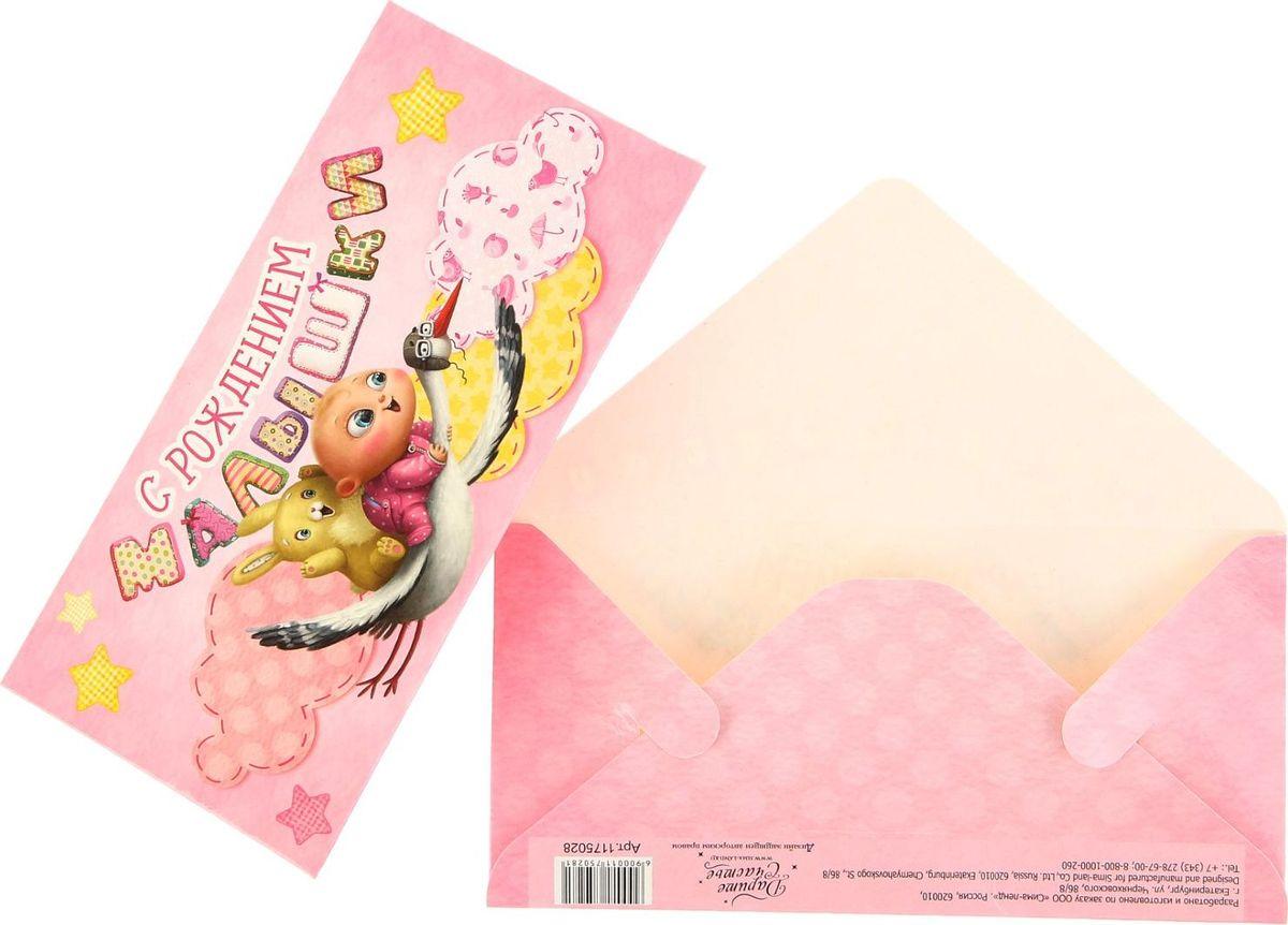 Конверт для денег Дарите счастье C Рождением мылышки, цвет: розовый, 16,5 х 8 см1175028Всем известно, что хороший подарок — это полезный подарок. А деньги уж точно не будут пылиться в дальнем углу шкафа. Их можно преподнести на любое торжество. Подберите для своего подарка оригинальный конверт и скорее дарите близким радость! Изделие изготовлено из плотного картона, поэтому вы можете не беспокоиться за целостность его содержимого.