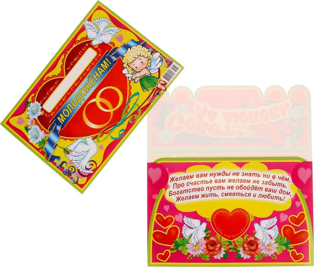 """Конверт для денег """"Свадебная копилка-кошелек"""" выполнен из плотной бумаги и украшен яркой картинкой, которая вызовет улыбку.  Это необычная красивая одежка для денежного подарка, а так же отличная возможность сделать его более праздничным и создать прекрасное настроение!  Конверт содержит небольшое стихотворное поздравление."""