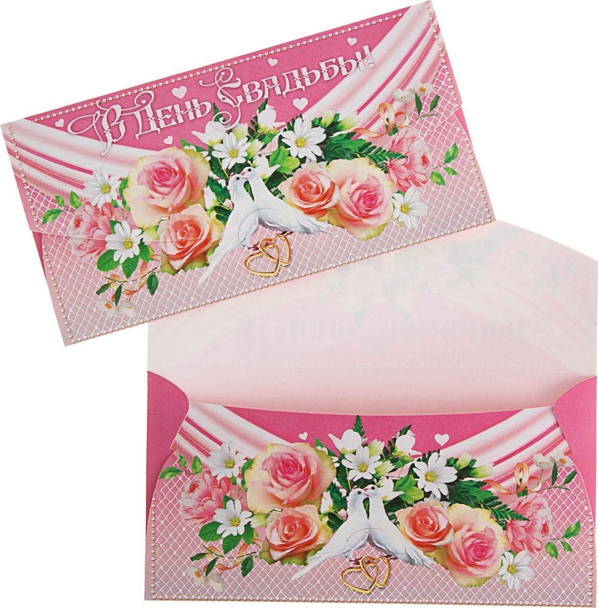 Конверт для денег Русский дизайн В День Свадьбы. Розовые розы и голуби, розовый фон, 18 х 9,5 см1367820Невозможно представить нашу жизнь без праздников! Мы всегда ждём их и предвкушаем, обдумываем, как проведём памятный день, тщательно выбираем подарки и аксессуары, ведь именно они создают и поддерживают торжественный настрой. Этот конверт для денег - отличный выбор, который привнесёт атмосферу праздника в ваш дом!