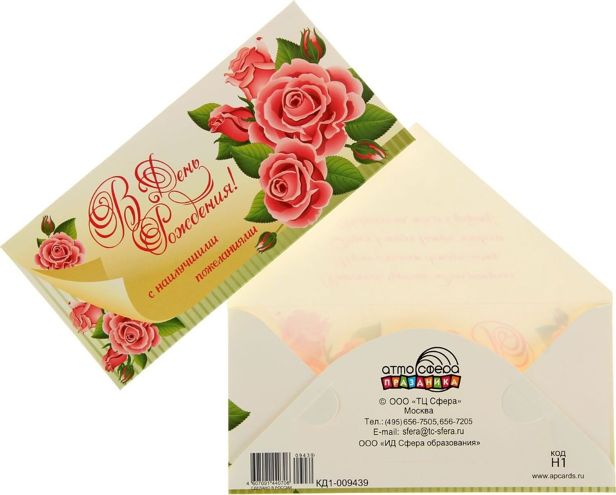 Конверт для денег Атмосфера праздника В День Рождения! Розовые цветы на белом фоне, 17 х 8,2 см1375995Невозможно представить нашу жизнь без праздников! Мы всегда ждём их и предвкушаем, обдумываем, как проведём памятный день, тщательно выбираем подарки и аксессуары, ведь именно они создают и поддерживают торжественный настрой. Этот конверт для денег - отличный выбор, который привнесёт атмосферу праздника в ваш дом!