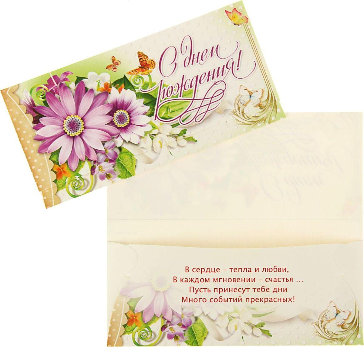 Конверт для денег Эдельвейс С Днем Рождения! Сиреневые цветы на зеленом фоне, 16 х 8 см1392795Конверт для денег С Днем Рождения! Сиреневые цветы на зеленом фоне выполнен из плотной бумаги и украшен яркой картинкой, которая вызовет улыбку. Это необычная красивая одежка для денежного подарка, а так же отличная возможность сделать его более праздничным и создать прекрасное настроение! Конверт содержит небольшое стихотворное поздравление.