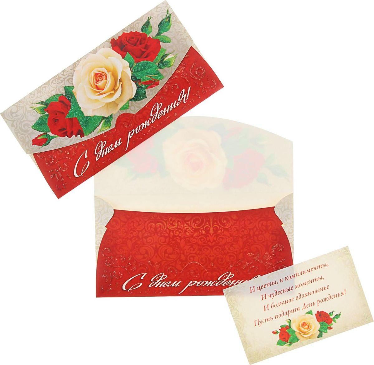 Конверт для денег Русский дизайн С Днем Рождения! Красные и белые розы, 16,5 х 8,5 см1418522Невозможно представить нашу жизнь без праздников! Мы всегда ждём их и предвкушаем, обдумываем, как проведём памятный день, тщательно выбираем подарки и аксессуары, ведь именно они создают и поддерживают торжественный настрой. Этот конверт для денег - отличный выбор, который привнесёт атмосферу праздника в ваш дом!