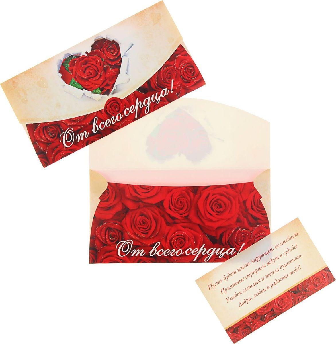 Конверт для денег Русский дизайн От всего сердца! Сердце и красные розы, 16,5 х 8,5 см1418524Невозможно представить нашу жизнь без праздников! Мы всегда ждём их и предвкушаем, обдумываем, как проведём памятный день, тщательно выбираем подарки и аксессуары, ведь именно они создают и поддерживают торжественный настрой. Этот конверт для денег - отличный выбор, который привнесёт атмосферу праздника в ваш дом!