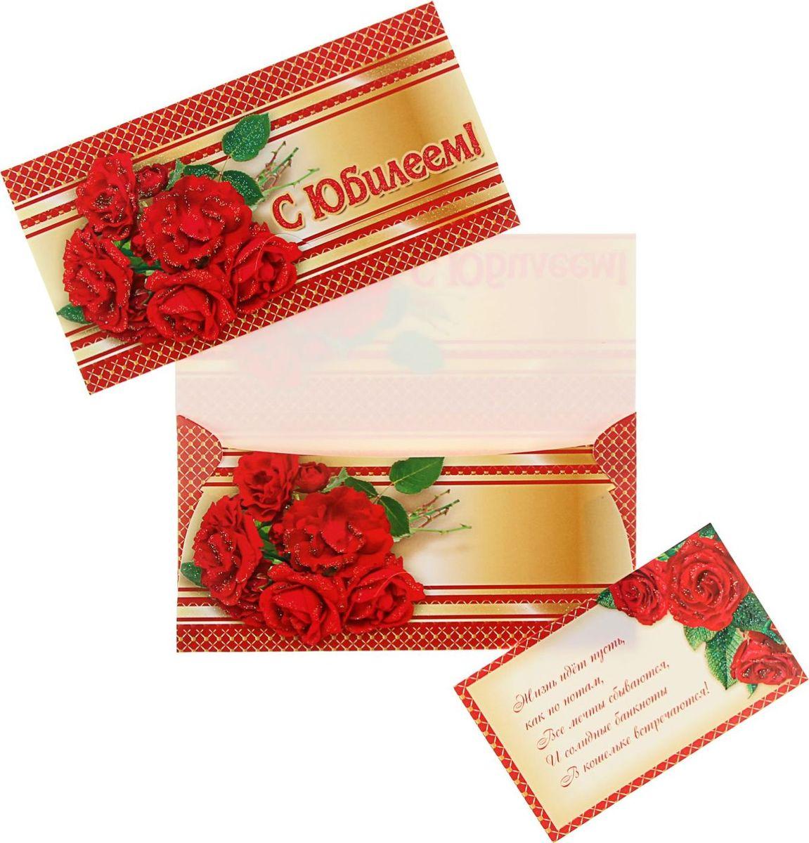 Конверт для денег Русский дизайн С Юбилеем! Букет красных роз, 16,5 х 8,5 см1418543Невозможно представить нашу жизнь без праздников! Мы всегда ждём их и предвкушаем, обдумываем, как проведём памятный день, тщательно выбираем подарки и аксессуары, ведь именно они создают и поддерживают торжественный настрой. Этот конверт для денег - отличный выбор, который привнесёт атмосферу праздника в ваш дом!