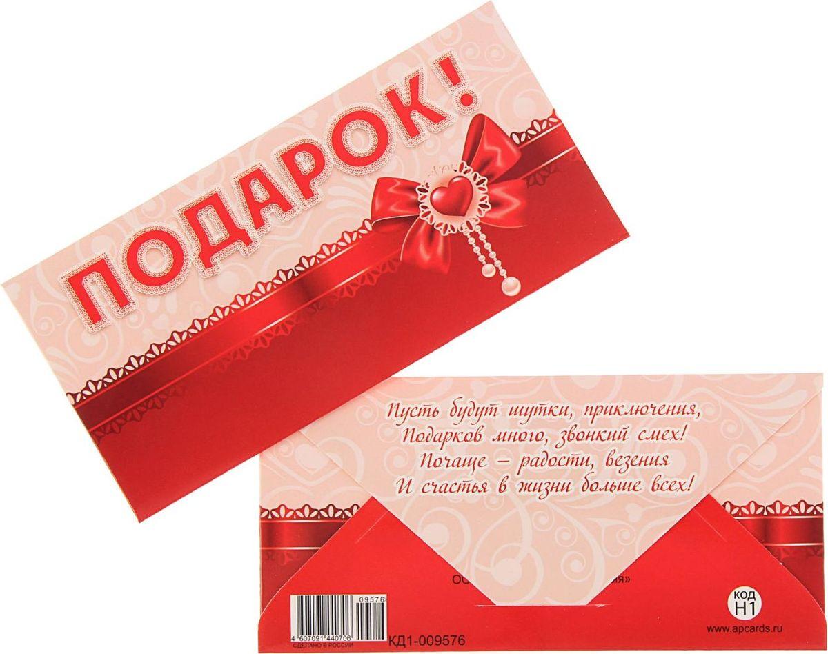 Конверт для денег Атмосфера праздника Подарок! Красный бант, сердце, 17 х 8,2 см1439741Невозможно представить нашу жизнь без праздников! Мы всегда ждём их и предвкушаем, обдумываем, как проведём памятный день, тщательно выбираем подарки и аксессуары, ведь именно они создают и поддерживают торжественный настрой. Этот конверт для денег - отличный выбор, который привнесёт атмосферу праздника в ваш дом!