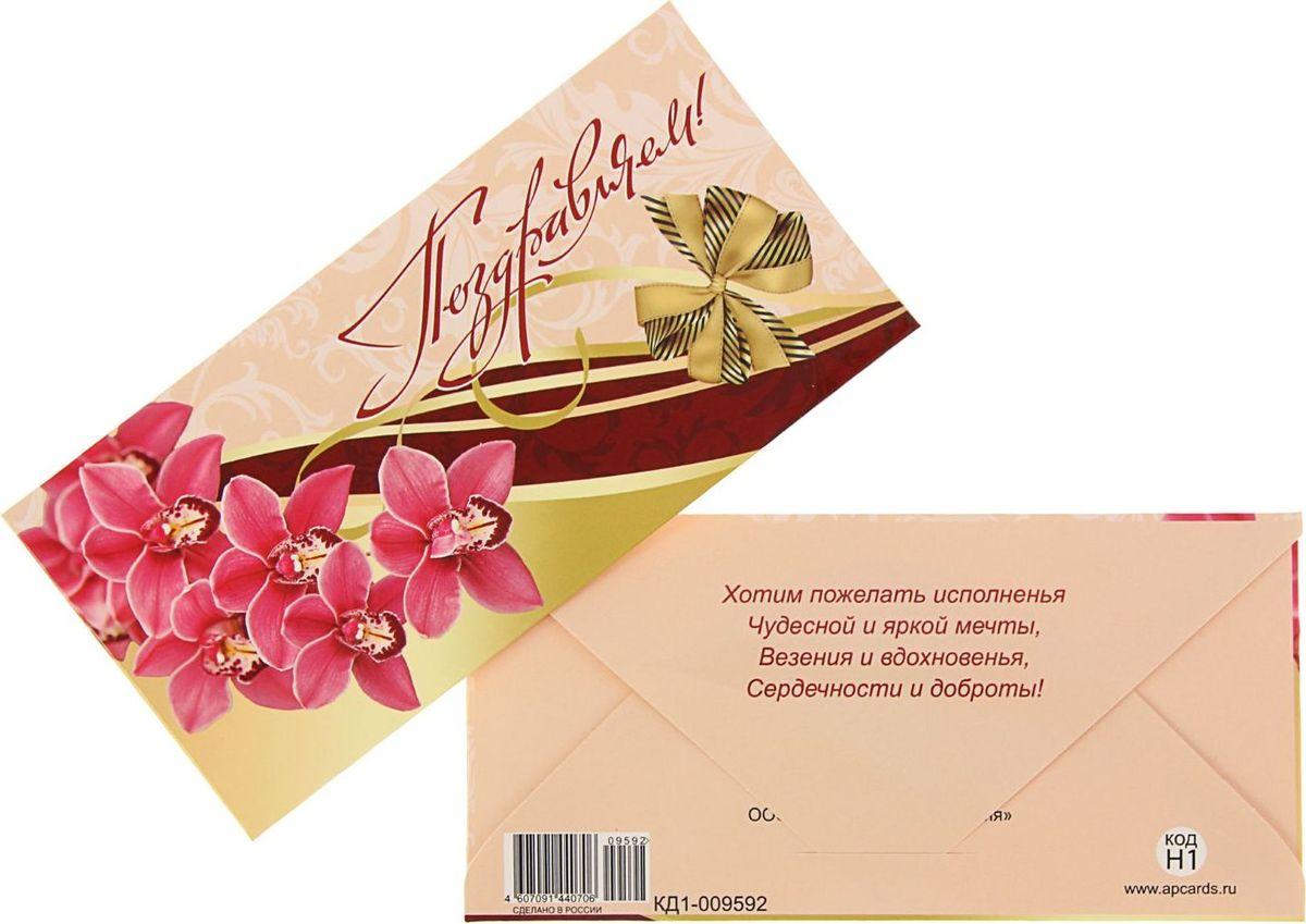 Конверт для денег Атмосфера праздника Поздравляем! Розовые цветы, золотистый бант, 17 х 8,2 см1439757Невозможно представить нашу жизнь без праздников! Мы всегда ждём их и предвкушаем, обдумываем, как проведём памятный день, тщательно выбираем подарки и аксессуары, ведь именно они создают и поддерживают торжественный настрой. Этот конверт для денег - отличный выбор, который привнесёт атмосферу праздника в ваш дом!