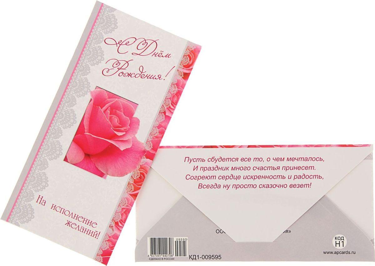 Конверт для денег Атмосфера праздника С Днем Рождения! Розовый цветок, белый фон, 17 х 8,2 см1439760Невозможно представить нашу жизнь без праздников! Мы всегда ждём их и предвкушаем, обдумываем, как проведём памятный день, тщательно выбираем подарки и аксессуары, ведь именно они создают и поддерживают торжественный настрой. Этот конверт для денег - отличный выбор, который привнесёт атмосферу праздника в ваш дом!